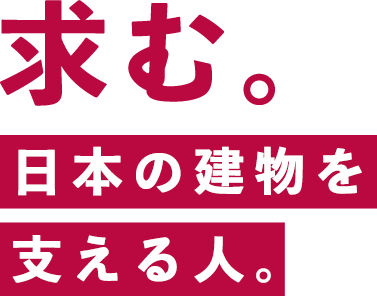 求む。日本の建物を支える人。